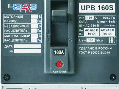 Автоматический выключатель UPB