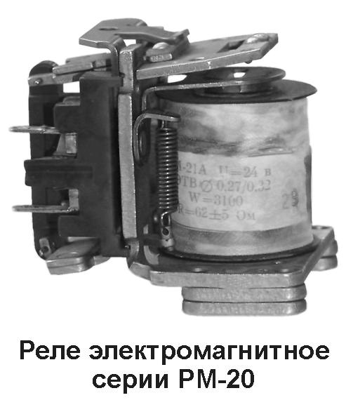 Electromagnetic relay RМ-20 series - Cheboksary Electrical